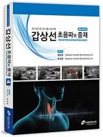 갑상선 초음파와 중재, 4판