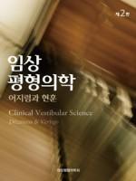 임상평형의학(제2판)-어지럼과현훈