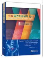 임상 골반저초음파 검사 (골반저 2D/3D/4D 초음파 - 기초부터 응용까지)