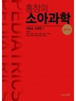 홍창의 소아과학(11판)