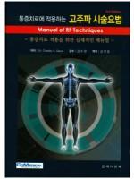 통증치료에적용하는고주파시술요법:통증치료적용을위한실제적인매뉴얼(3판)
