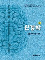 신경학(3판)