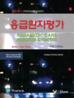 응급환자평가, 5판 (Paramedic Care, Vol 2) , 원 서 : PARAMEDIC CARE: PRINCIPLES & PRACTICE, VOLUME 2, PATIENT ASSESSMENT, 5th/Pearson