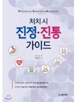 처치 시 진정·진통 가이드-Procedural Sedation & Analgesia
