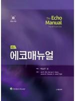 에코매뉴얼 4판