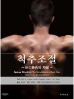 척추조절 - 허리통증의 재활 -(Spinal Control: The Rehabilitation of Back Pain State of the art and science)