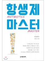 항생제 마스터-ANTIBIOTICS MASTER