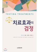 치료효과의 검정-Testing Treatments