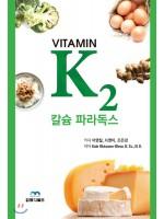 비타민 K2-칼슘 파라독스
