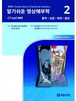 알기쉬운 영상해부학 (Volume 2: 흉부, 심장, 복부, 골반)