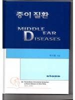 중이질환 : Middle Ear Diseases