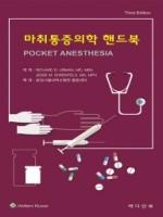 마취통증의학 핸드북(Pocket Anesthesia)-3판