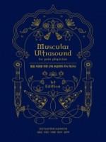 Muscular Ultrasound for pain physician(통증 치료를 위한 근육 초음파와 주사 테크닉)