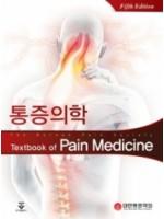 통증의학 5판