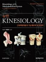뉴만 Kinesiology 근육뼈대계통의기능해부학및운동학 3판