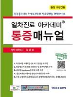 일차진료 아카데미 통증매뉴얼 3판-통증클리닉의 처방노하우와 진료현장을 해부하다