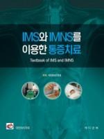 IMS와 IMNS를 이용한 통증치료 (Textbook of IMS and IMNS)