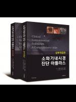 소화기내시경 진단 아틀라스 -상부위장관/하부위장관 SET