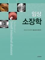 임상소장학 Textbook of Small Intestinal diseases