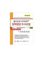 일차진료 아카데미 정맥영양주사요법, 3판