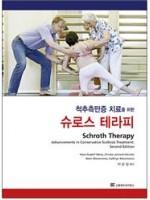 척추측만증 치료를 위한 슈로스 테라피