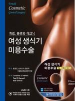 여성생식기 미용수술-개념, 분류와 테크닉 (회음성형)