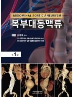 복부대동맥류 Abdominal Aortic Aneurysm(AAA)