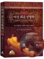 여성 회음성형학(Gyneco-plastic surgery) 제3판