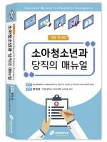 소아청소년과 당직의 매뉴얼 제14판 (Essential Manual for Pediatric Emergency)
