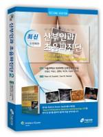 최신산부인과초음파진단-2판