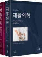 재활의학 6판, 2Vol