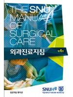 The SNU Manual of Surgical Care 외과진료지침 4판