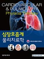 심장호흡계 물리치료학