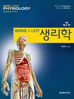 Berne & Levy 생리학 7판