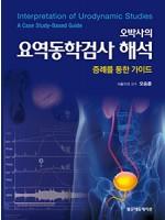 오박사의 요역동학 검사 해석-증례를 통한 가이드