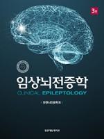 임상뇌전증학 3판