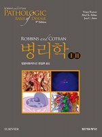 Robbins and Cotran 병리학 9판 2Vols