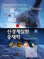 신경계질환중재학 2판