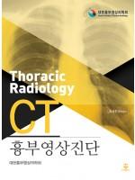 흉부영상진단CT(3판)