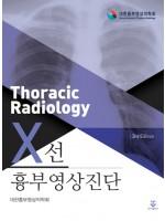 흉부영상진단X선(3판)