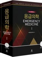 응급의학 2판 (2Vol)