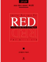 소아과 전공의를 위한 또 하나의 빨간책 RED 2019