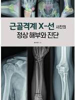 근골격계 X선 사진의 정상 해부와 진단