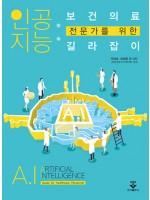 인공지능: 보건의료전문가를 위한 길라잡이