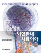 뇌혈관내치료의학