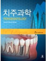 치주과학 7판