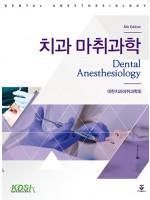 치과마취과학 4판