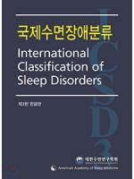 국제수면장애분류 3판