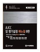 AJCC 암 병기설정 매뉴얼, 8판 (최신 에러수정4판 번역)