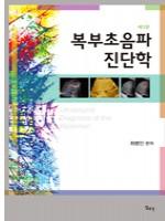 제3판 복부초음파진단학